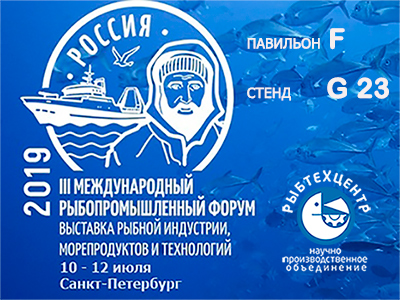 See you at the exhibition! From July 10 - 12! Seafood Expo Russia 2019! St. Petersburg, Expoforum Exhibition Center STAND G23! We will present our news! Let's discuss the prospects of cooperation!